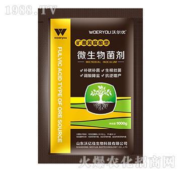 矿源黄腐酸型微生物菌剂-沃尔优-沃亿佳