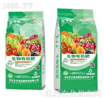 生物有机肥(绿)-丰农