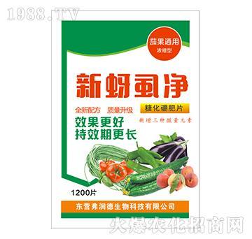 茄果通用濃縮型-新蚜虱凈-弗潤德