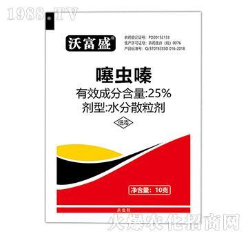 25%噻蟲嗪-沃富盛-生農世澤