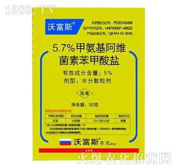 5.7%甲氨基阿維菌素苯甲酸鹽-沃富斯-生農世澤