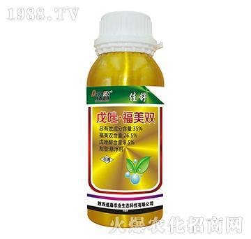 35%戊唑・福美双-佳舒-道森农业