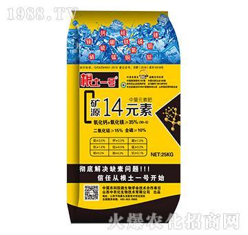 中量元素肥-矿源14元素-根土1号-中农化