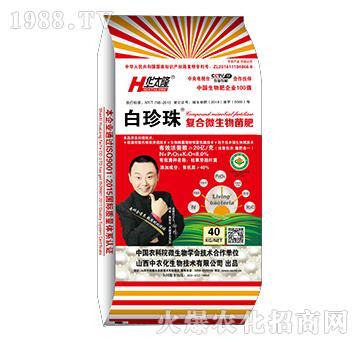 40kg复合微生物菌肥-白珍珠-中农化