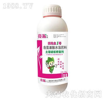 含氨基酸水溶肥料-亮地金1号-亮米生物