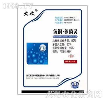50%氢铜・多菌灵-大收-瑞利生物
