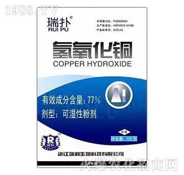 77%氢氧化铜-瑞扑-瑞利生物