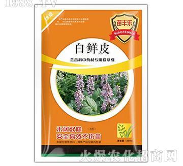 白鮮皮蕓香科中藥材專用除草劑-苗豐樂