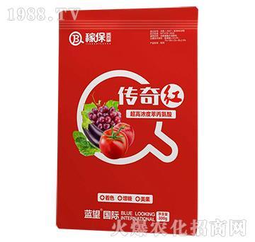 超高浓度苯丙氨酸-传奇红-稼保传奇