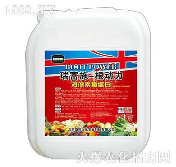 海藻素鱼蛋白-瑞富施-根动力-瑞富施