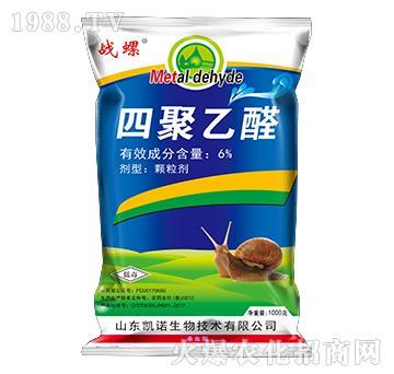 6%四聚乙醛(1000克)-戰螺-凱諾生物