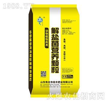 解鹽菌營養顆粒(動物植物兩用)-倍豐肥業