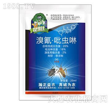20%溴氰·吡蟲啉-昆蟲計-瀚正益農
