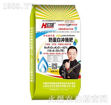 奶蛋白冲施肥16-6-20+TE-华太隆-中农化