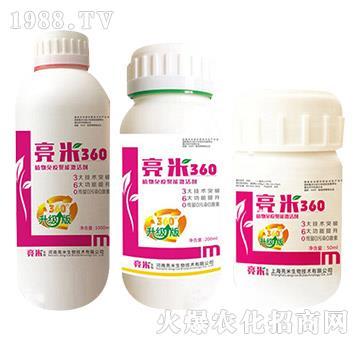 植物免疫聚能激活剂-亮米360-亮米生物