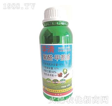 60%聚醛・甲萘威-华清-美隆农业
