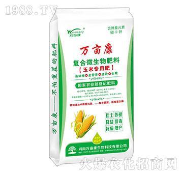 玉米专用复合微生物肥料-万亩康
