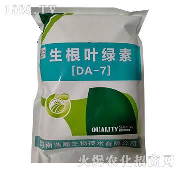 生根葉綠素(DA-7)-瀚生物