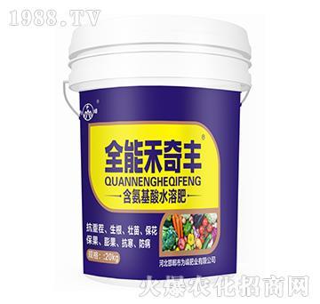 含氨基酸水溶肥-全能禾奇丰-为峰
