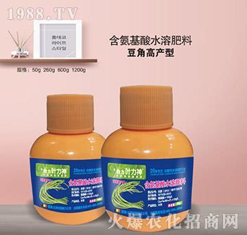 豆角高产型-含氨基酸水