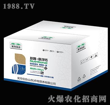 肽酶・悬浮钙-昊月信合
