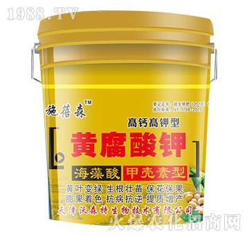 高鈣高鉀型黃腐酸鉀-施蓓森-沃森特