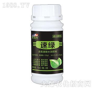 含氨基酸水溶肥料-速綠-天葉生物