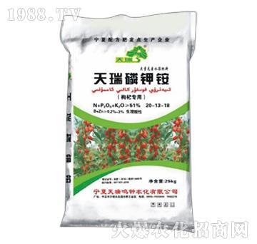 枸杞专用天瑞磷钾铵20-13-18-天瑞