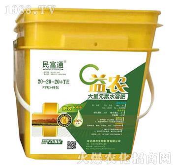 大量元素水溶肥料20-20-20+TE-益农-民富通