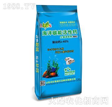 土壤调理剂(颗粒)-海洋碳能活性钙-中化美盛