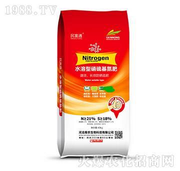 水溶型硝硫基氮肥-民富通