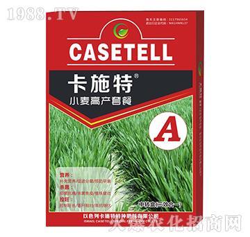 小麥高產套餐肥A-卡施特