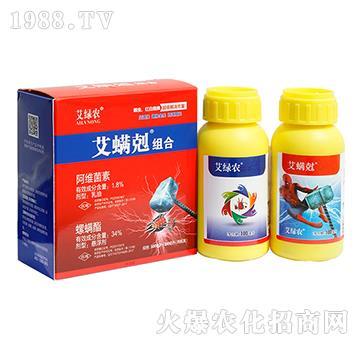 艾螨剋-1.8%阿维菌素+34%螺螨酯-艾绿农