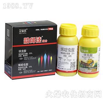 粉虱溱-10%烯啶虫胺+20%呋虫胺-艾绿农