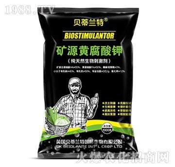 矿源黄腐酸钾-贝蒂兰特