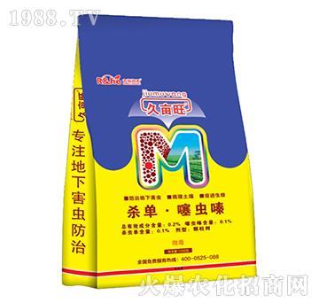 0.2%杀单·噻虫嗪-久亩旺-中海润禾