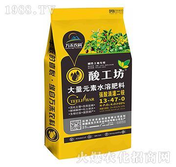 大量元素水溶肥料13-47-0-酸工坊-萬禾農科