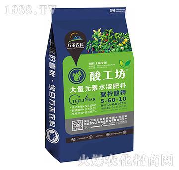 大量元素水溶肥料5-60-10-酸工坊-萬禾農科
