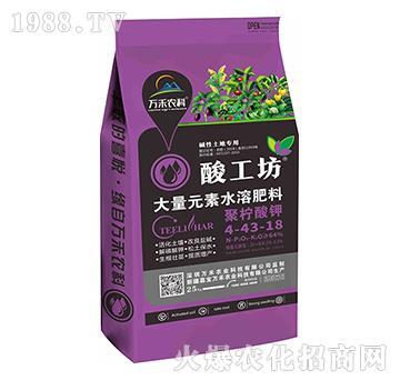 大量元素水溶肥料4-43-18-酸工坊-萬禾農科