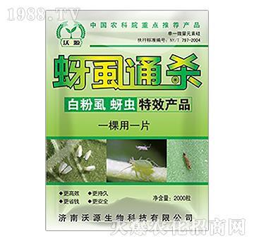 蚜虱通杀-沃源生物