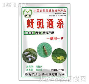 蚜虱通杀(750粒)-沃源生物