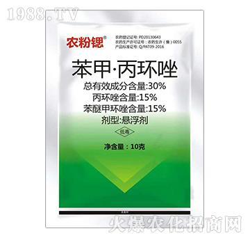 30%苯甲・丙环唑-农粉锶-富利达