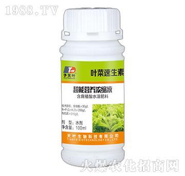 超能营养浓缩液-叶菜生长素-天叶生物
