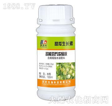 超能营养浓缩液-甜瓜生长素-天叶生物