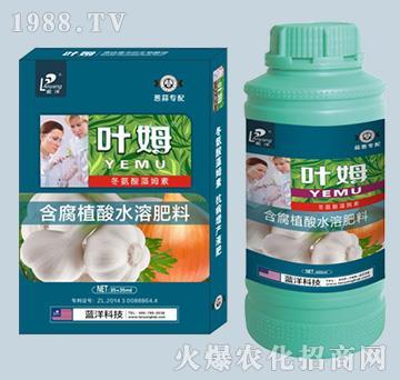 冬氨酸藻姆菌素-蒜葱专配-叶姆