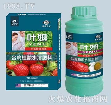 冬氨酸藻姆菌素-草莓专配-叶姆