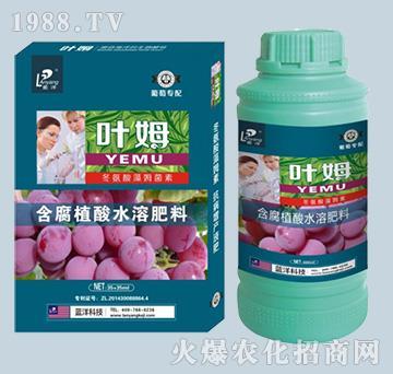 冬氨酸藻姆菌素-葡萄专配-叶姆