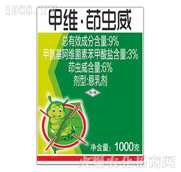 9%甲維·茚蟲威-雙寧農化