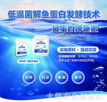含氨基酸水溶肥料-裕丹白-欧格纳科