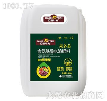 桶装悬浮膨果型含氨基酸水溶肥料-果多宝-迈度叶夫